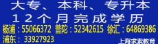 上海求索进修学院