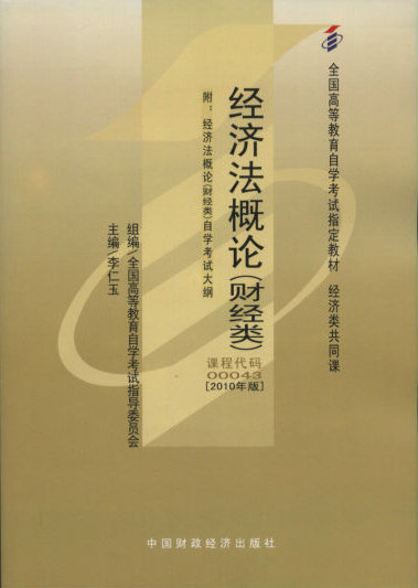 2019年经济法概论_00043 经济法概论 财经类 2019年4月精华版