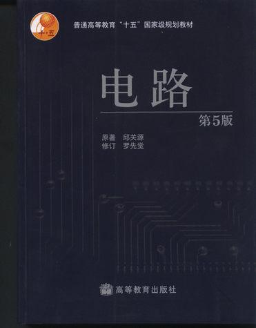 4 rlc并联谐振电路  §11.5 波特图  §11.