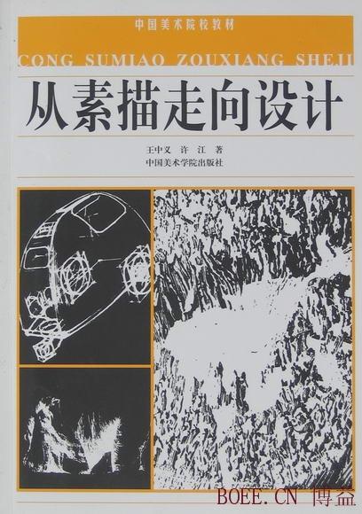 上海师范大学 视觉传达设计专业(专科段a050406)教材 从素描走向设计