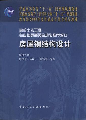 轻型单层工业厂房钢结构设计