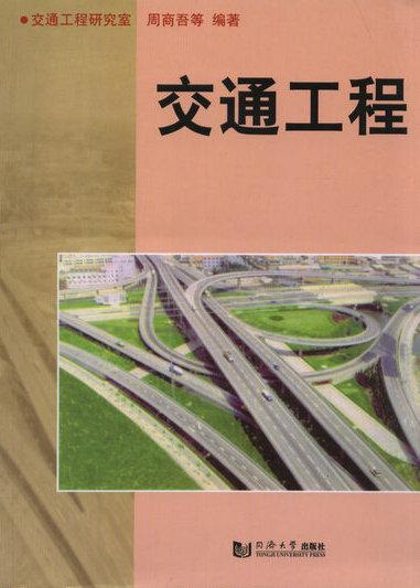 交通工程 - 土木工程学院
